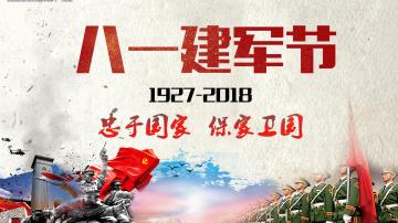 人民的卫士—纪念八一建军节