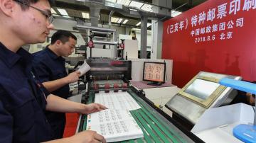 《己亥年》特种邮票在京开机印刷