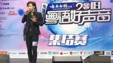 《2018粤语好声音》集结赛 选手晋级名单出炉