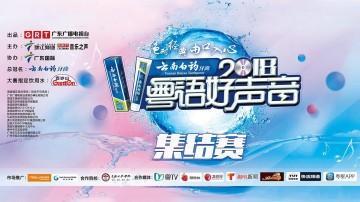 2018粤语好声音集结赛 第二轮选手晋级名单出炉!