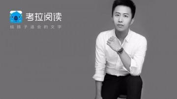 首发|中文少儿分级阅读平台考拉阅读获2000万美元B轮融资
