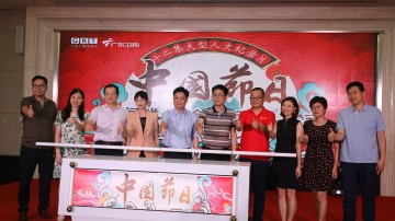 大型人文纪录片《中国节日》新闻发布会暨开机仪式在粤举行