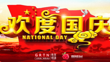 熱烈慶祝中華人民共和國成立69周年