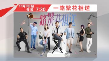 """《一路繁花相送》广东卫视即将开播 """"繁花夫妇""""寻回初恋治愈爱情"""