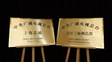 中央广播电视总台与上海市人民政府签署深化战略合作框架协议