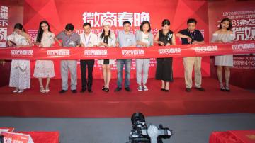 第四届微商春晚将于12月20日深圳举办