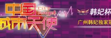 中国城市天使大赛
