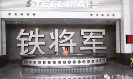 安全保驾 快乐护航——铁将军与广东汽车工业相伴而行