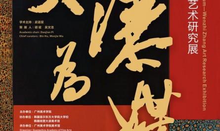 广美美术馆展出大漆艺术品