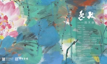 逸致——陈天画展将于广东南岸至尚美术馆开幕