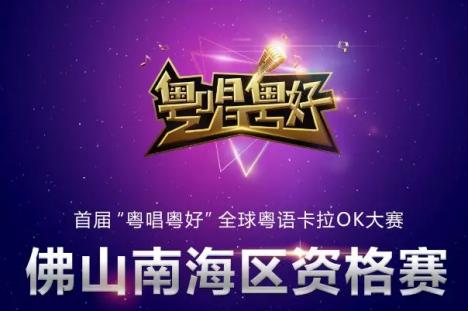 """《粤唱粤好》评委透露""""比赛通关秘籍""""!拿走不谢!"""