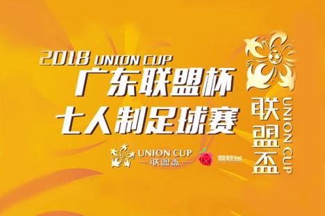 2018广东联盟杯