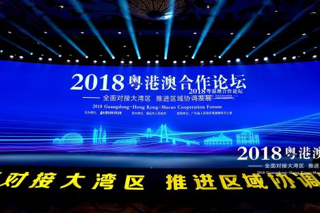 2018粵港澳合作論壇在廣東省清遠市舉行