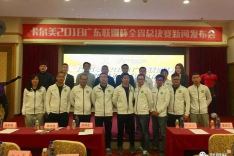 卡爾美2018廣東聯盟杯七人制足球賽全省總決賽