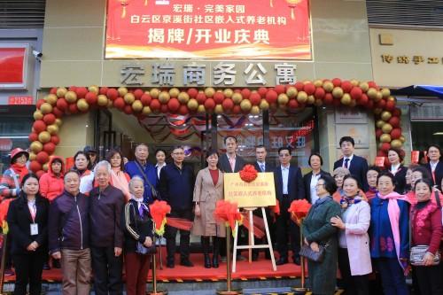 广州市白云区首家社区嵌入式养老机构揭牌