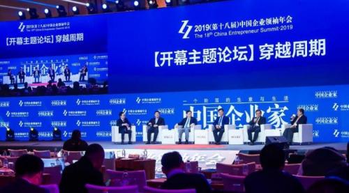 中国企业领袖年会举办 董明珠、刘永好、吴荣全等大咖妙语连珠