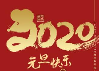2020年新年致辞   我们的快乐就是陪你