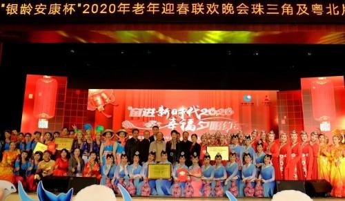 2020年老年迎春聯歡晚會珠三角及粵北片區選拔賽 銀齡才藝炫翻全場,盡顯大咖范兒!