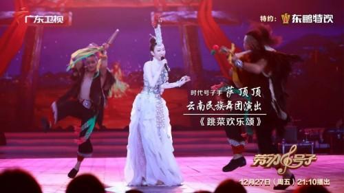 萨顶顶化身彝族姑娘,清歌曼舞上演《跳菜欢乐颂》