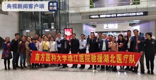 广东省128人医疗队除夕夜驰援湖北 凌晨抵达