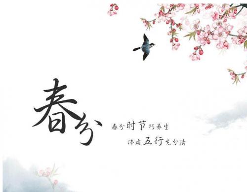 春分养生:阴阳相半,春捂秋冻