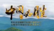 """广东卫视《劳动号子》第一季开篇之作""""沅陵号子""""致敬最美逆行者,《中国必胜》震撼发声!"""