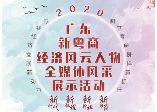 2020广东新粤商经济风云人物全媒体风采展示活动