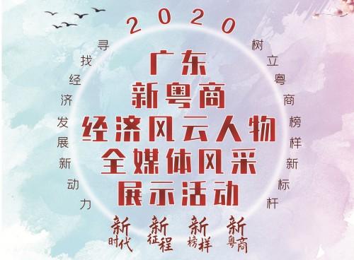 """""""2020广东新粤商经济风云人物""""全媒体风采展示活动正式启动"""
