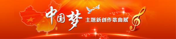 中国梦歌曲banner