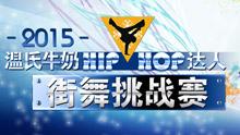 2015温氏牛奶HIPHOP达人街舞挑战赛