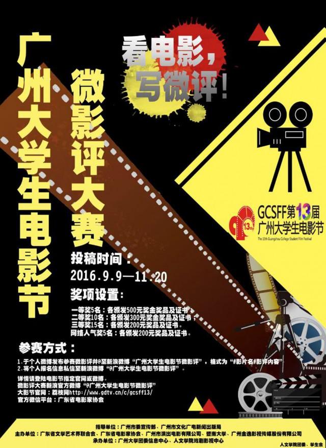 谢诺金融第13届广州大学生电影节大赛海报