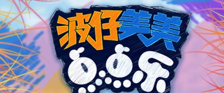 广东少儿频道《波仔美美点点乐》