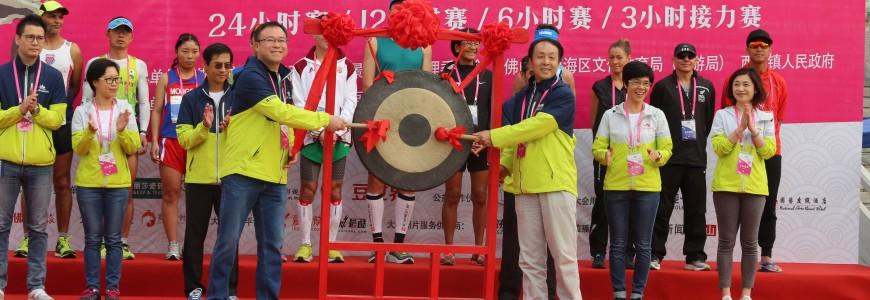 """西樵山国际超级马拉松开跑,""""超马""""选手穿越不同时代赛道!"""