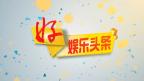 """谭咏麟""""银河岁月40载""""深圳站震撼唱"""
