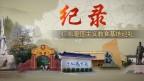 广东省爱国主义教育基地巡礼
