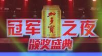 加多宝冠军之夜暨最强解说员决赛颁奖盛典