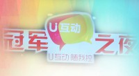 2016U互动我爱足球广东省五人足球争霸赛冠军之夜颁奖盛典