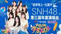 SNH48第三届年度演唱会