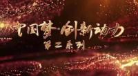 中国梦·创新动力