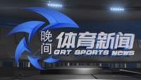 晚间体育新闻