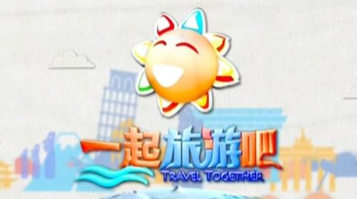 一起旅游吧