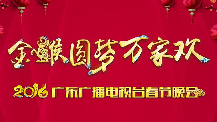 金猴圆梦万家欢-2016春节晚会