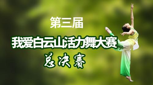 """2016第三届""""我爱白云山""""活力舞大赛决赛"""