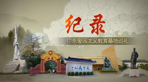 纪录-广东省爱国主义教育基地巡礼
