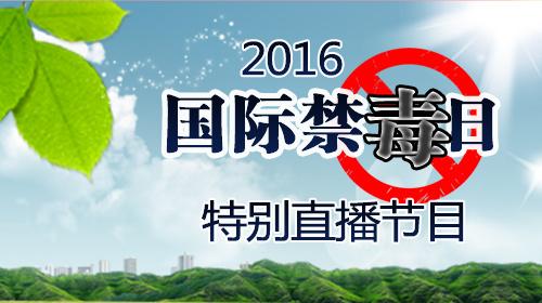 2016国际禁毒日