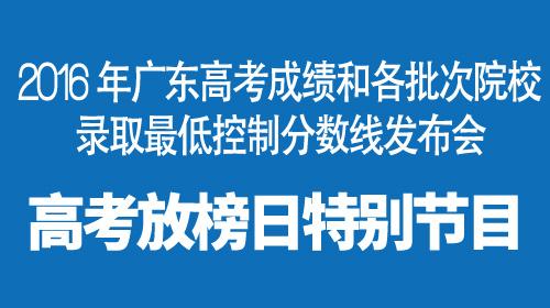 2016广东高考录取分数线发布会