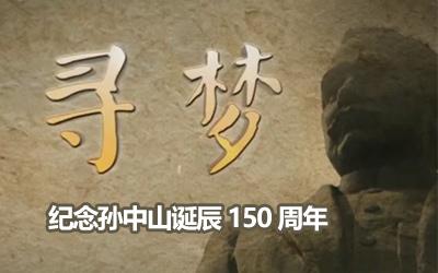 寻梦-纪念孙中山诞辰150周年