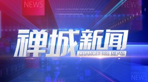 佛山-禅城新闻