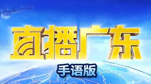 直播广东(手语版)