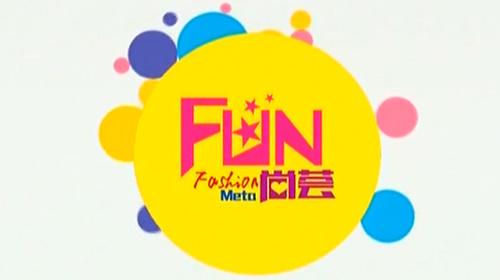 Fun尚荟